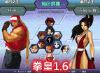 拳皇1.6完全版