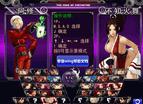 拳皇WingEX1.0雙人版