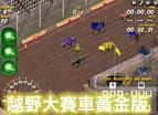 越野大賽車黃金版