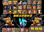 One Piece Unlimited Fight 16 Hacked