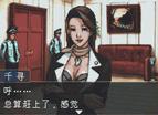 逆轉裁判中文版全螢幕2
