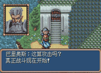 Shining Force Resurrection Of The Dark Dragon Chinese Gba
