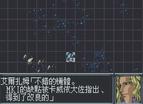 超級機器人大戰OG中文版全螢幕2