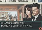 偵探神宮寺三郎-白影少女中文版全螢幕2