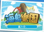 facebook海島樂園